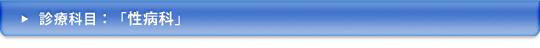 横浜 性病 症状 ヘルペス 尖圭コンジローマ クラミジア 川嶋泌尿器・皮膚科医院